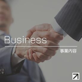 business 事業内容バナー